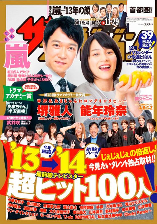 телепремия в Японии