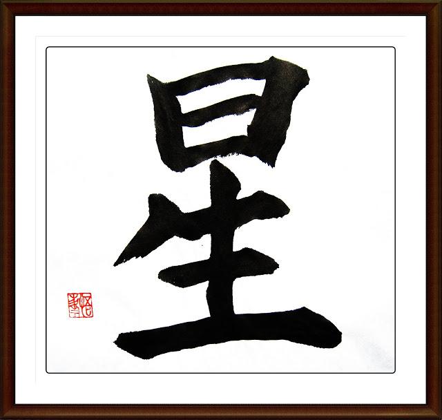 Японская каллиграфия: иероглиф Звезда