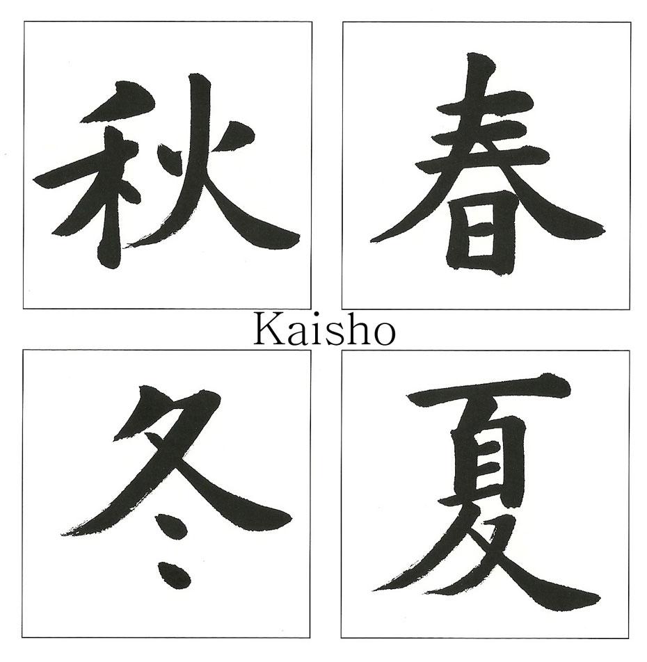 Японская каллиграфия