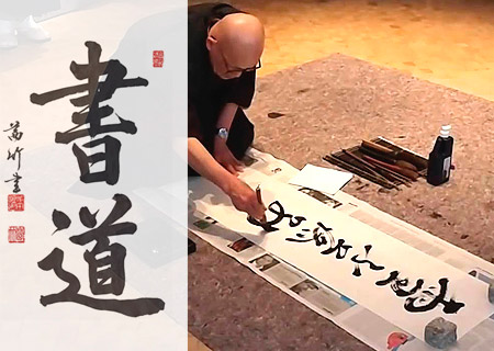 Японская каллиграфия. О духовных основах «пути письма»