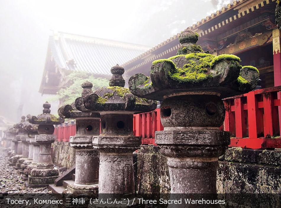 Никко, Япония, Святилище Тосёгу, Священная конюшня