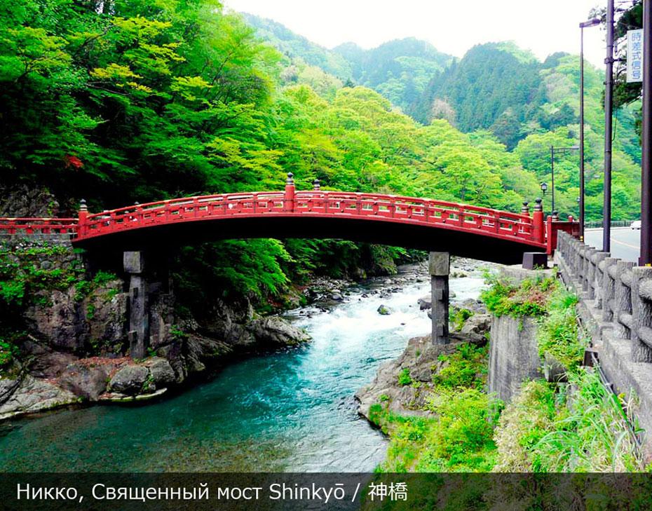 Никко, священный мост