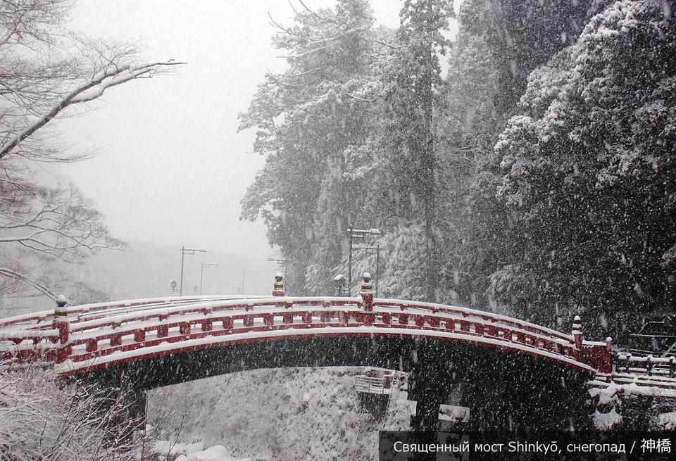 Никко, Япония. Святилище Тосёгу: священный мост синкё зимой