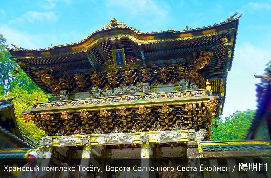 Никко, Япония. Святилище Тосёгу: ворота солнечного света Ёмэймон