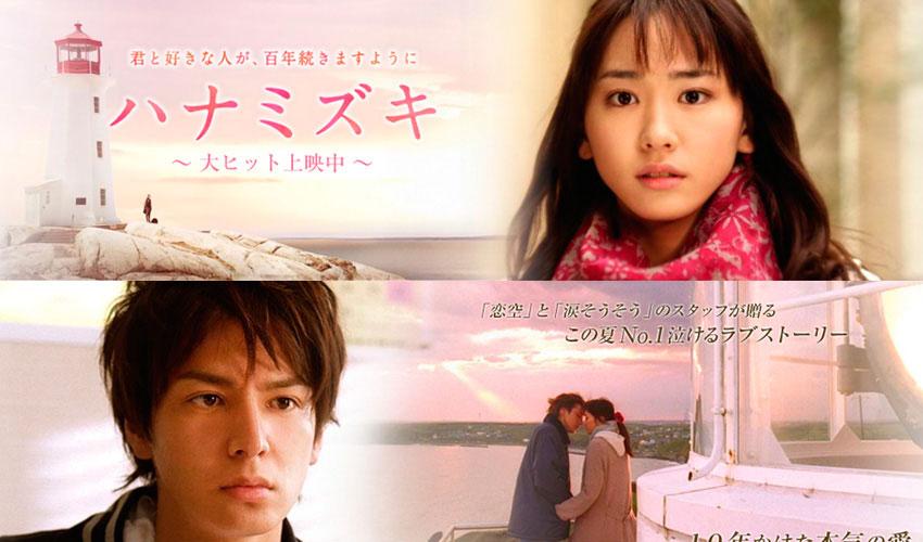 Японский фильм Цветущий кизил