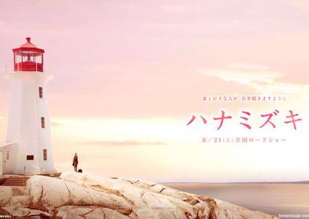 Японское кино: Цветущий кизил / Hanamizuki