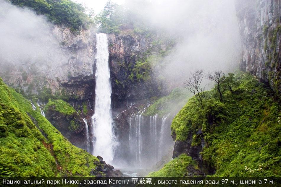 Национальный парк Никко, Водопад Кэгон