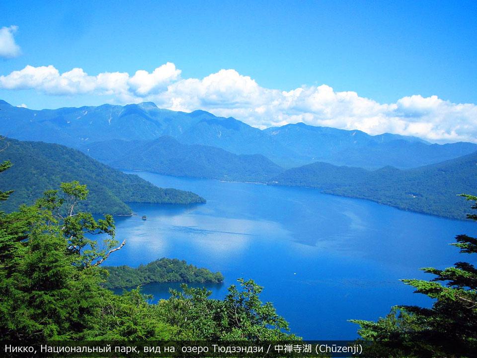 Озеро Тюдзэндзи в Никко