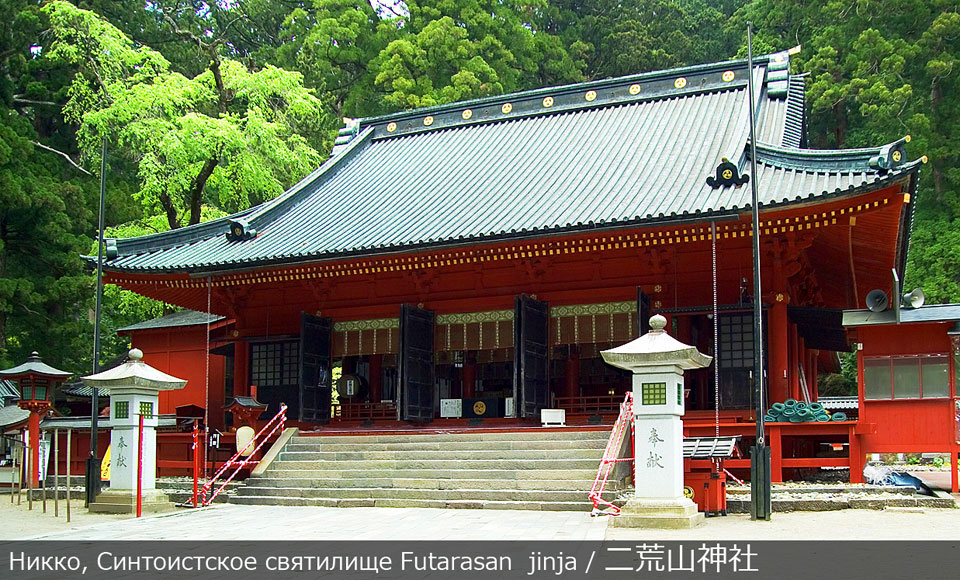 Никко, Япония. Святилище Футарасан