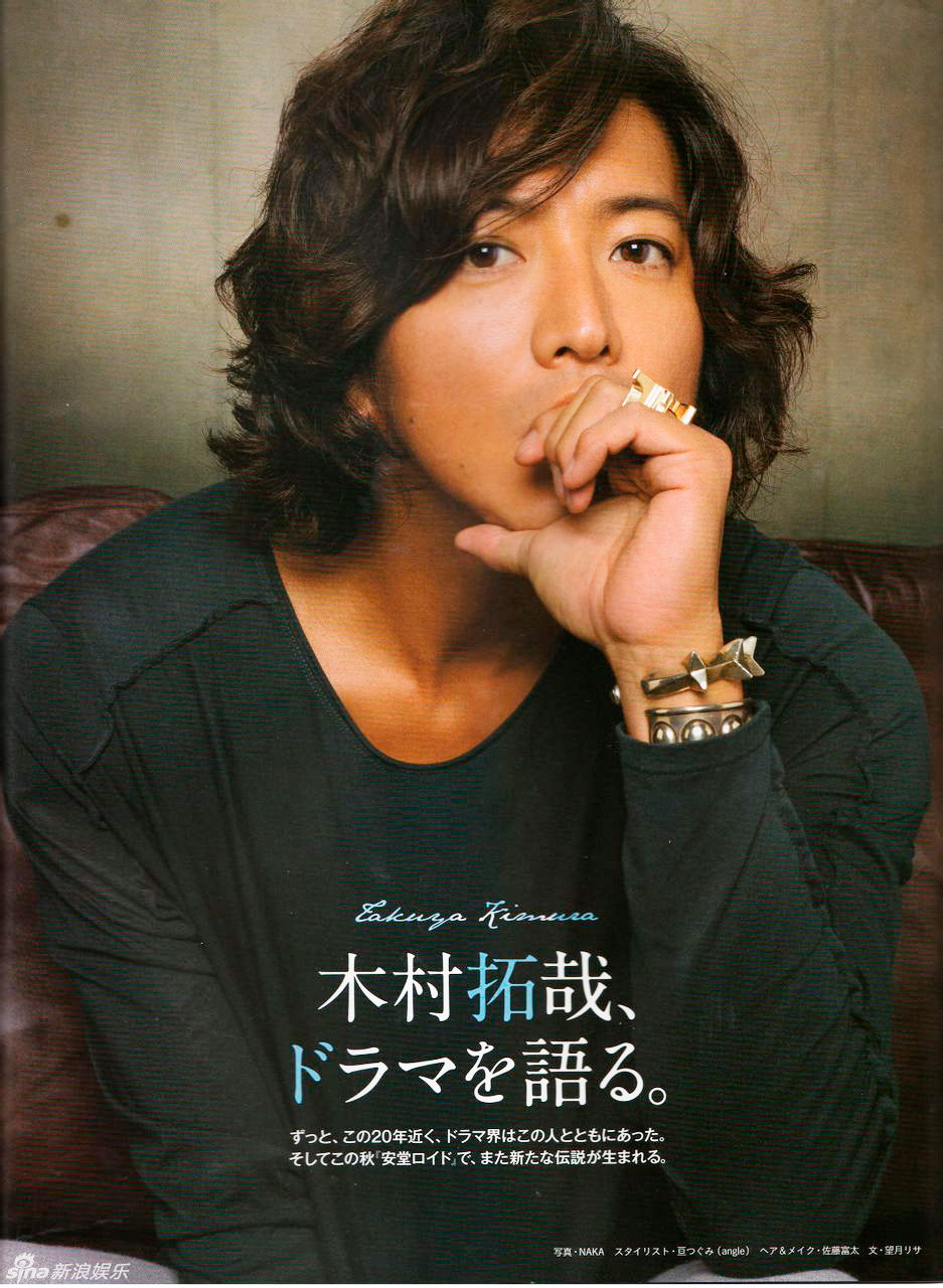 Кимура Такуя. Группа SMAP