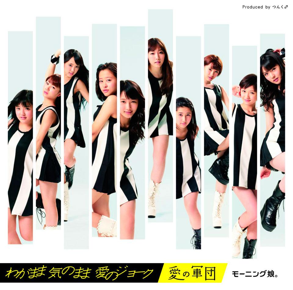 Айдолы Morning Musume