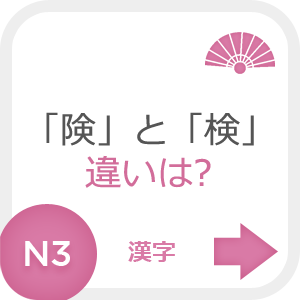 Иероглифы「険」и「検」