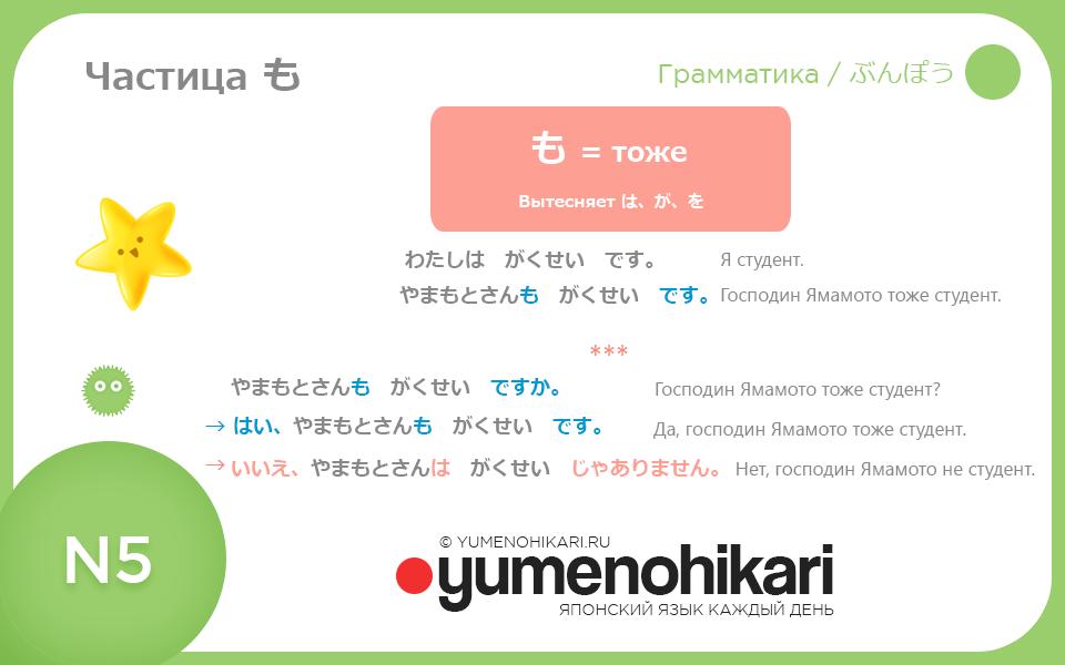 Японский язык