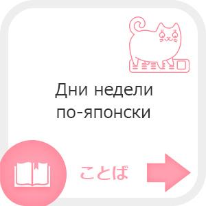 Дни недели в японском языке