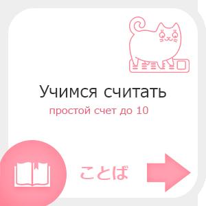 Счет по-японски