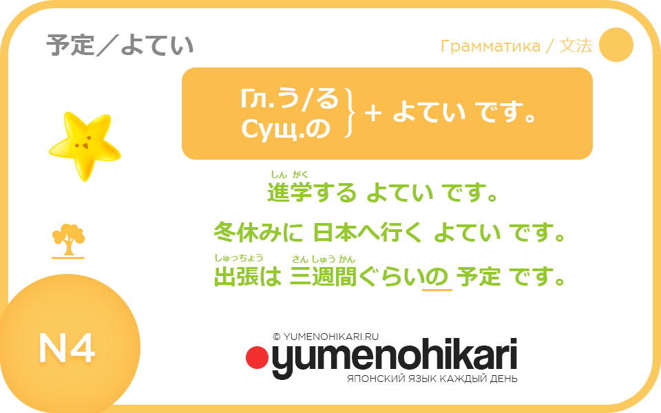 Японский язык бесплатно