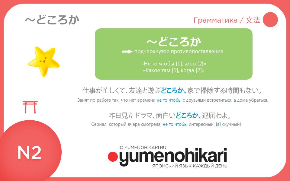 Японский язык грамматика второго уровня