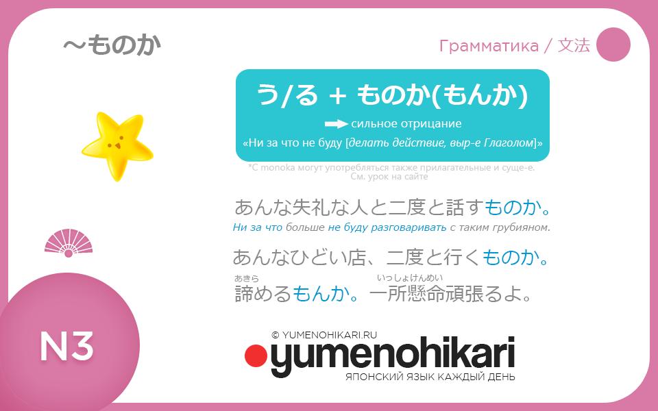 Японский язык подготовка к нореку n3