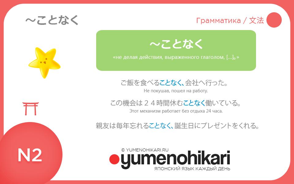Японский язык Подготовка к нореку n2