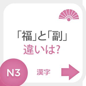 Японские иероглифы「福」и「副」