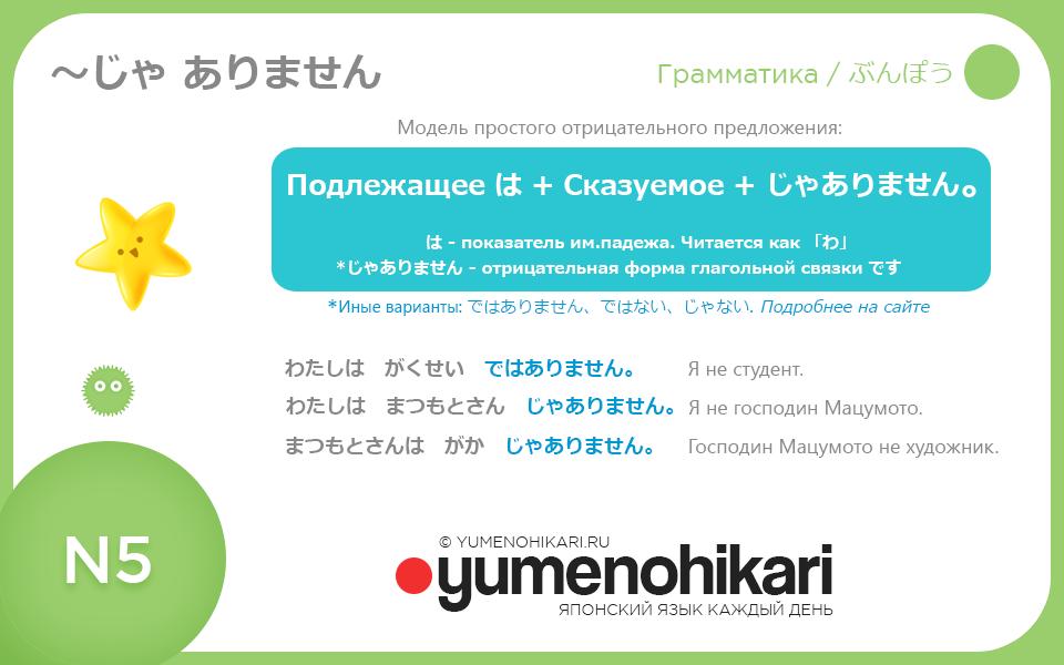 Японский язык онлайн ОТрицательное предложение