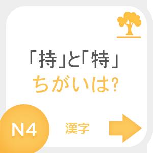 Японские иероглифы 持 и 特