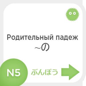 Урок 8 Родительный падеж в японском языке