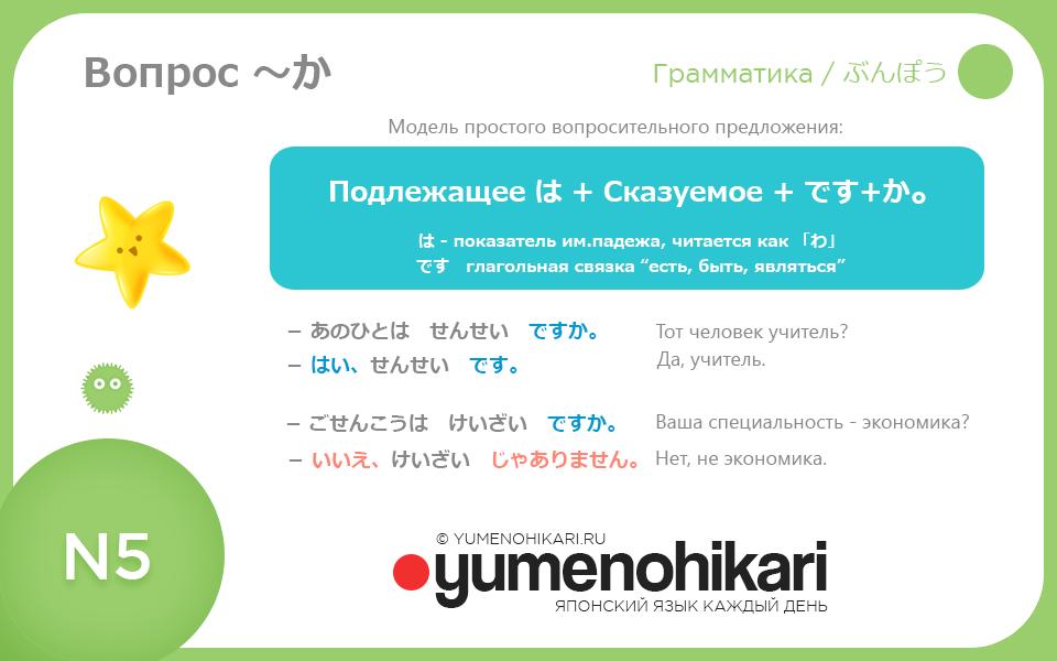 Японский язык Вопрос