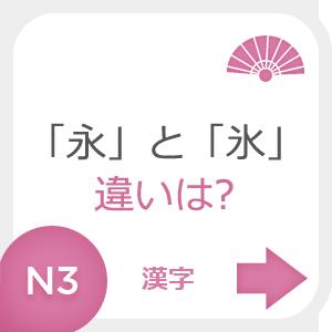 Иероглифы「永」и「氷」