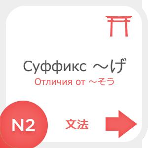 Суффикс ~げ в японском языке