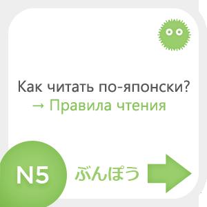 Урок 2. Правила чтения в японском языке