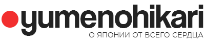Yumenohikari.ru